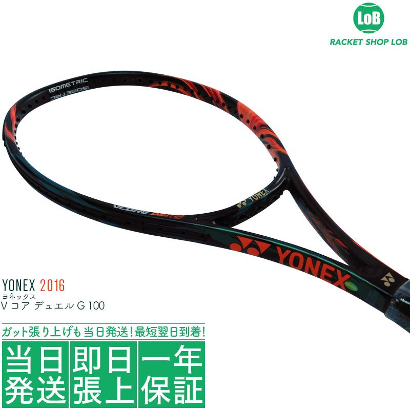 ヨネックス Vコア ブイコア デュエル ジー 100 2016(YONEX VCORE Duel G 100)300g VCDG100YX 硬式テニスラケット