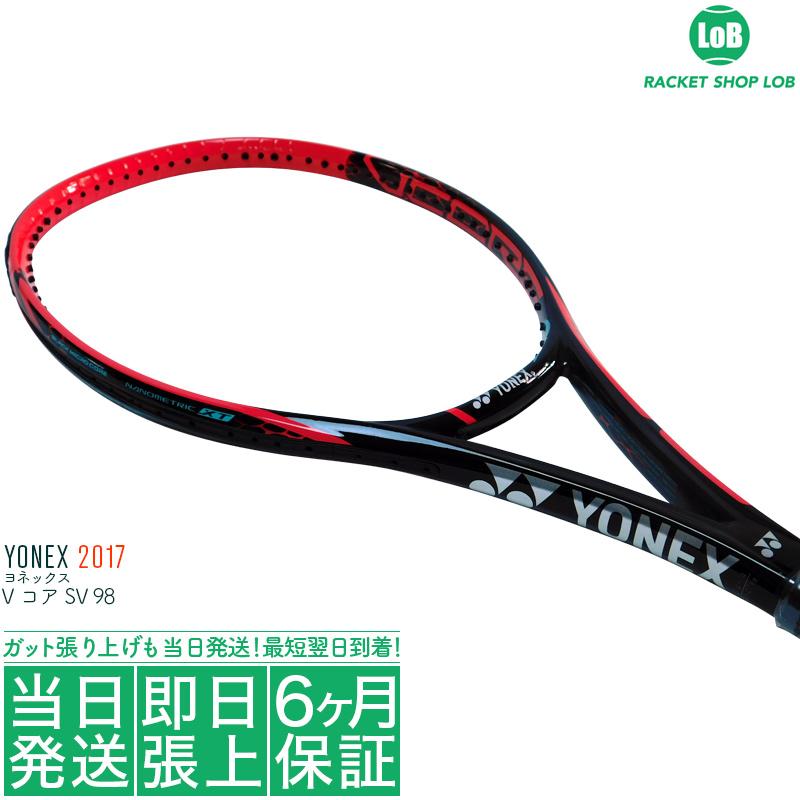 【クーポン利用で5%OFF!】【国内正規品】ヨネックス Vコア ブイコア エスブイ 98 2017(YONEX VCORE SV 98)305g VCSV98 硬式テニスラケット