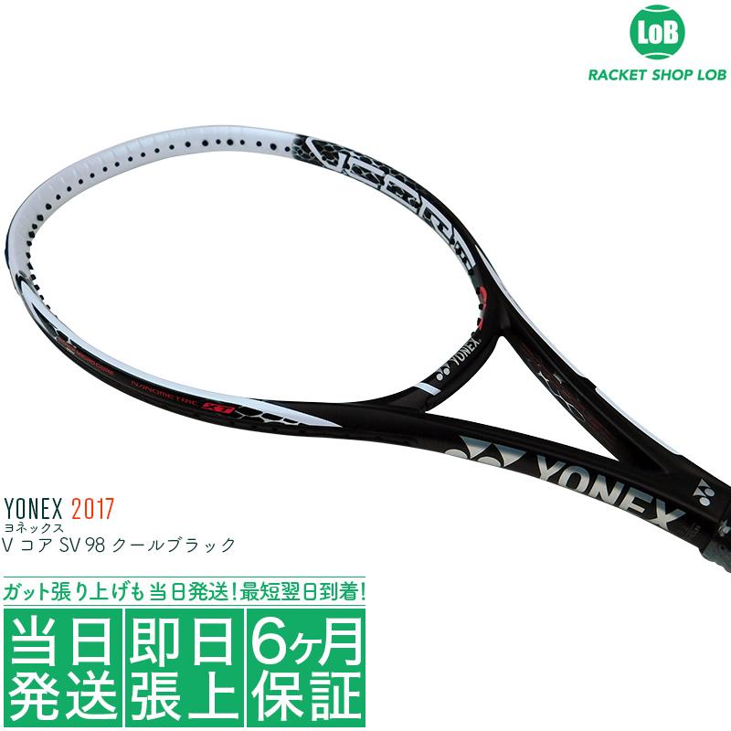 【国内正規品】ヨネックス Vコア ブイコア エスブイ 98 クールブラック 2017(YONEX VCORE SV 98 COOL BLACK)305g VCSV98 硬式テニスラケット