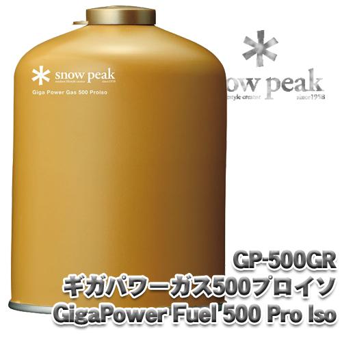 スノーピーク ギガパワーガス500 プロイソ [GP-500GR]