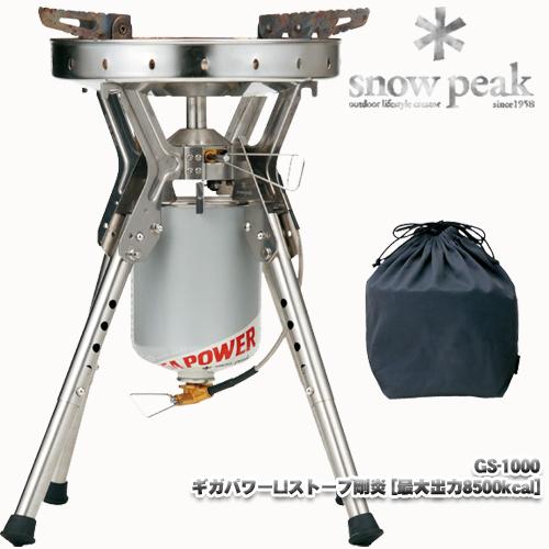 スノーピーク ギガパワーLIストーブ 剛炎 [GS-1000]