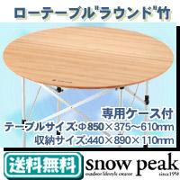 〔★現在欠品★予約可能★入荷予定時期はお問合わせください〕 スノーピーク  ローテーブル