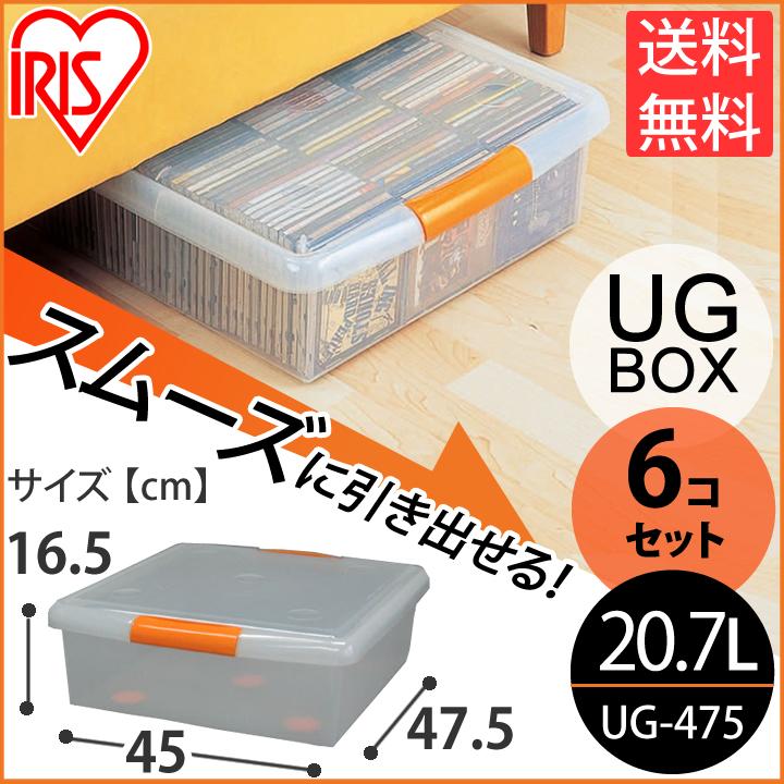 ≪6個セット≫薄型ボックス UG-475×6 クリア/オレンジ【アイリスオーヤマ】【プラスチック・衣類収納・衣裳ケース】[cpir]