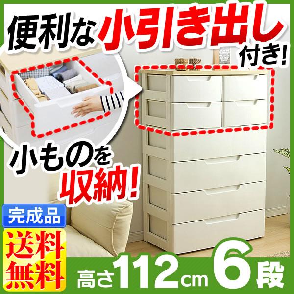 MUチェスト MU-7244 6段 ホワイト/ペアチェスト おしゃれ 箪笥 タンス 引き出し 収納ボックス 衣類収納 収納