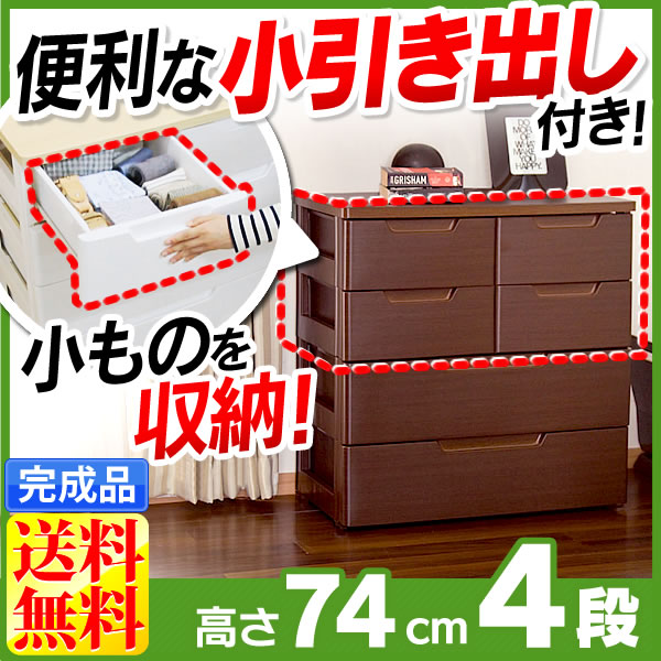 MUチェスト MU-7224 ブラウン 4段チェスト おしゃれ プラスチック 完成品 ウッドトップチェスト 衣類収納