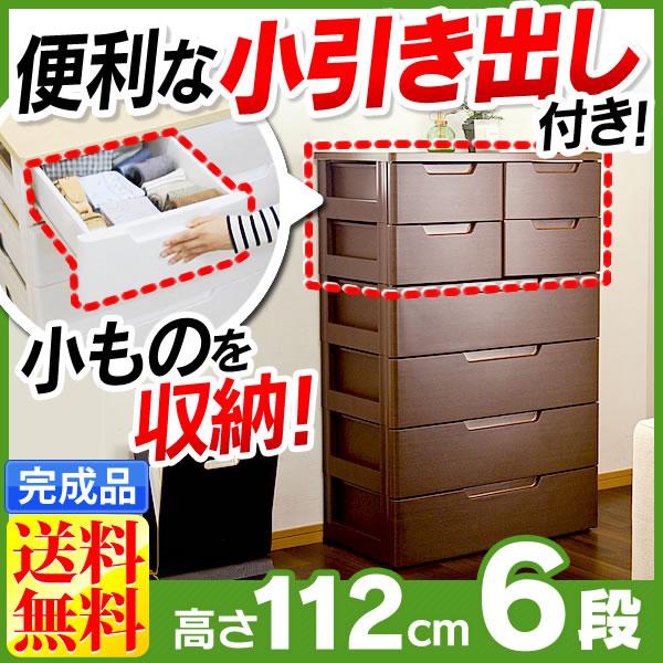 MUチェスト MU-7244 6段チェスト おしゃれ プラスチック 完成品 6段 衣類収納 タンス ブラウン アイリスオーヤマ