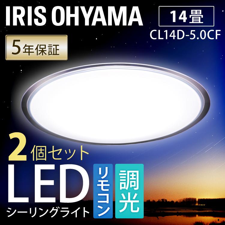 【メーカー5年保証】シーリングライト LED おしゃれ 14畳クリアフレーム 2台セット アイリスオーヤマ led リモコン付 照明器具 天井照明 電気 調光 CL14D-5.0CF IRISOHYAMA[cpir]
