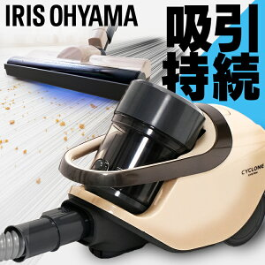 軽量サイクロンクリーナー パワーヘッド IC-CTP2-C アイボリー掃除機 サイクロン サイクロンクリーナー 軽量 掃除 キャニスター クリーナー 花粉 階段 軽い 吸引力 家電 ゴミ ダストカップ アイリスオーヤマ[cpir]