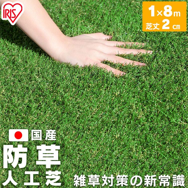 [エントリーでP5倍]防草人工芝 芝丈2cm BP-2018 1m×8m送料無料 庭 ガーデン 雑草対策 芝生 国産 アイリスオーヤマ[cpir]