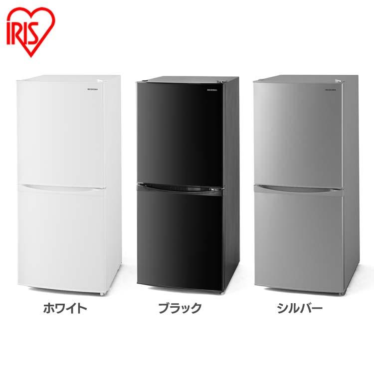 ノンフロン冷凍冷蔵庫 142L IRSD-14A-W IRSD-14A-B IRSD-14A-S ホワイト ブラック シルバー送料無料 冷蔵庫 冷凍庫 冷凍 冷蔵 保存 料理 調理 キッチン 家電 白物 単身 れいぞう 2ドア 省エネ アイリスオーヤマ