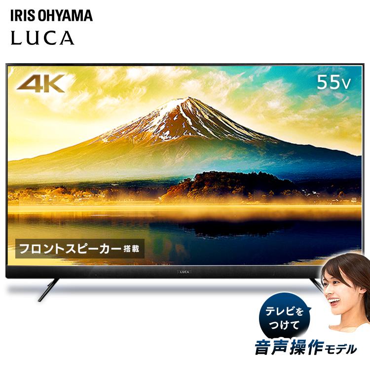 [今ならポイント10倍]音声操作 4K対応液晶テレビ 55インチ ブラック 55UB28VC送料無料 地デジ BS CS 4K テレビ 液晶テレビ リビング 声 音声 音声操作 TV アイリスオーヤマ[P2][irispoint]