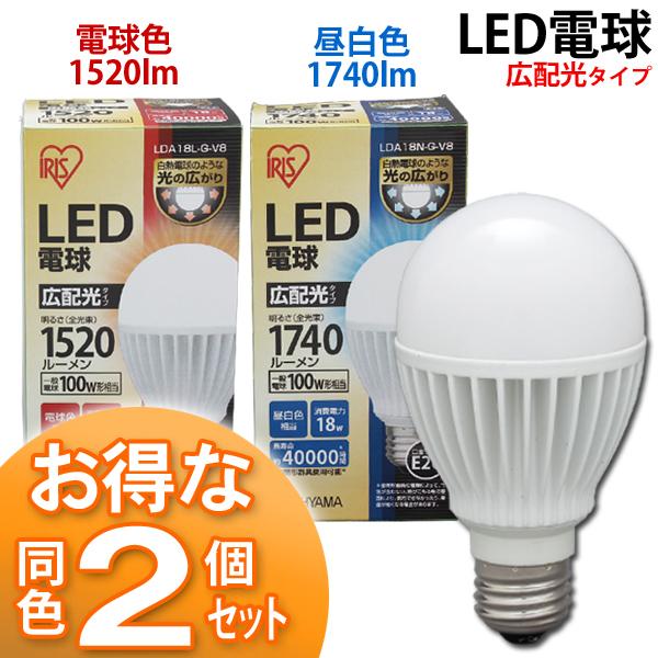アイリスオーヤマ ☆お得な2個セット☆LED電球広配光 電球色1520lm・昼白色1740lm LDA18L-G-V8・LDA18N-G-V8[cpir]