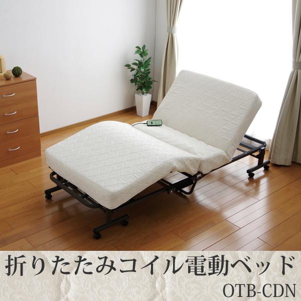 折りたたみコイル電動ベッド OTB-CDN送料無料 電動ベッド ベッド 折りたたみ 折り畳み リクライニング[BED]