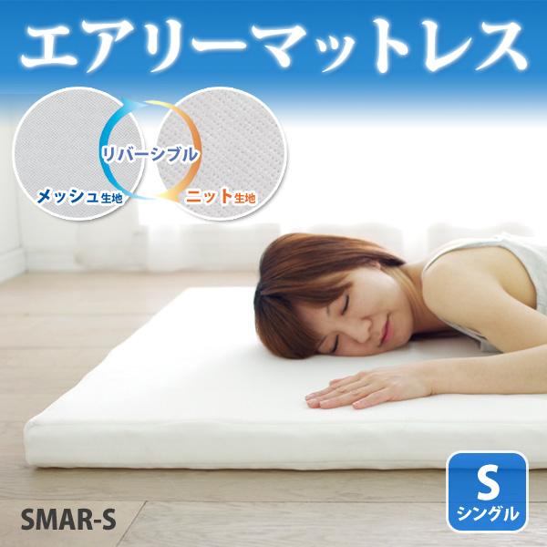 エアリーマットレス SMAR-S アイボリー アイリスオーヤママットレス 高反発 エアリー エアロキューブ 三次元スプリング 体圧分散性 通気性 洗濯可能