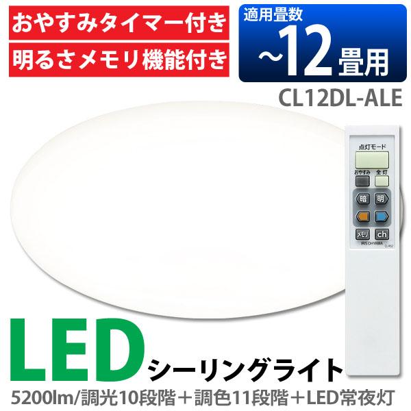 人気新品 【送料無料】アイリスオーヤマ LEDシーリングライト CL12DL-ALE【~12畳/5200lm/調光10段階/調色11段階】[cpir], EX GOLF:0830010a --- polikem.com.co