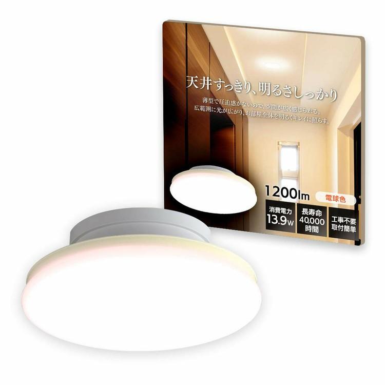 【4個セット】小型シーリングライト 薄型 1200lm SCL12L-UU 電球色 SCL12N-UU 昼白色 SCL12D-UU 昼光色 小型シーリングライト LEDライト LED小型 照明 電気 節電 工事不要 省エネ LED LEDライト 電球 照明 しょうめい 明るい ECO エコ アイリスオーヤマ