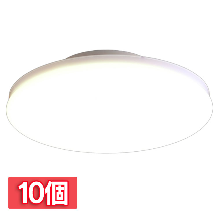 【10個セット】小型シーリングライト 薄型 2000lm SCL20L-UU 電球色 SCL20N-UU 昼白色 SCL20D-UU 昼光色小型シーリングライト LEDライト LED小型 照明 電気 節電 工事不要 省エネ LED LEDライト 電球 照明 しょうめい 明るい ECO エコ アイリスオーヤマ
