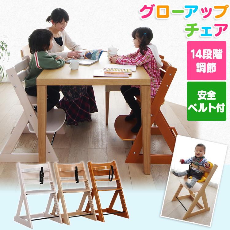 天然木製 高い素材 グローアップチェア ナチュラル チェリーブラウン ホワイトウォッシュ ベビー用椅子 D rank ハイチェア ベビーチェア 取寄せ品 チェア ディスカウント