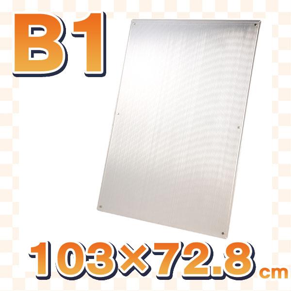 ポスターパネル B1 PTP-B1【アイリスオーヤマ】【オフィス用品】【送料無料】[cpir]