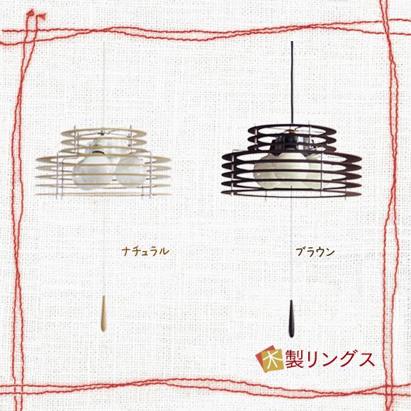 【送料無料】ペンダントライト 木製リングス8 L ブラウン・ナチュラル【NGL】【TC】【取寄せ品】