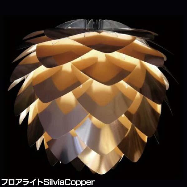 【送料無料】フロアライトSilviaCopper 02030-FL【ELUX】おしゃれ デザイン照明 北欧 インテリア