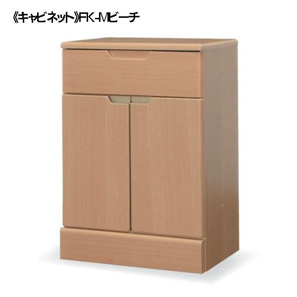 【送料無料】居室家具 《キャビネット》FK-Mビーチ アイリスチトセ【CH】【TD】【】