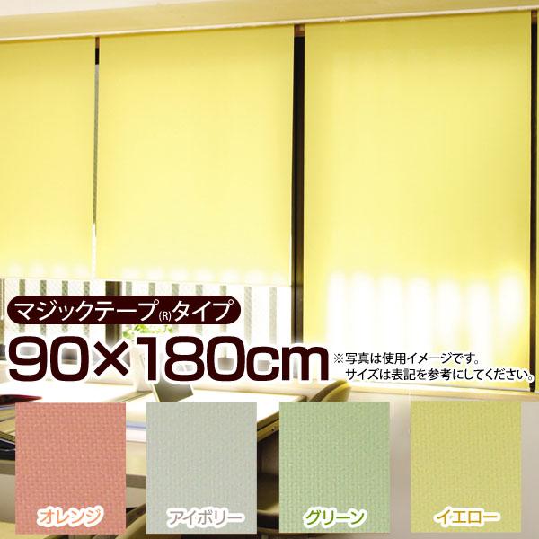 【スリムロールスクリーン ロールスクリーン】スリムロールスクリーン マジックテープ(R)止めタイプ 90×180cm オレンジ・アイボリー・グリーン・イエロー L2149・L2150・L2151・L2152【TD】【代引不可】