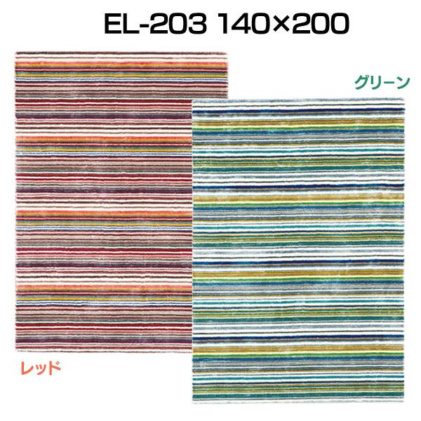 ラグ カーペット インド製 EL-203 140×200 レッド・グリ-ン【TD】【スミノエ】