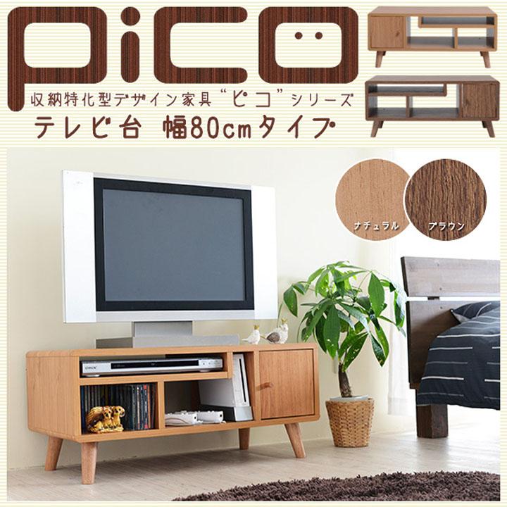 【テレビ台 TV台】Pico series TV Rack W800【TVラック TVキャビネット ワイドテレビ台 テレビボード】 FAP-0004・ナチュラル・ブラウン・ブラック・ホワイト【TD】【JK】