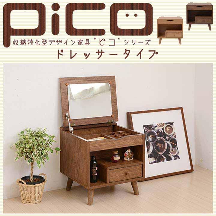 【送料無料】【ドレッサー】Pico series dresser【化粧台】 FAP-0012 ブラウン・ナチュラル【TD】【JK】