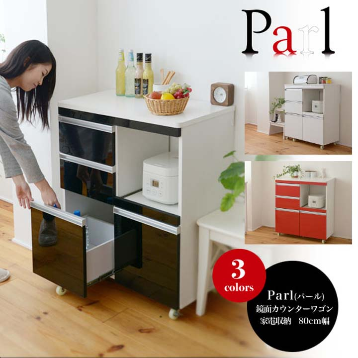 【送料無料】【鏡面 キッチン】Parl 鏡面カウンターワゴン 家電収納 80cm幅【収納】 FPL-0001 BK・WH・RE【TD】【JK】