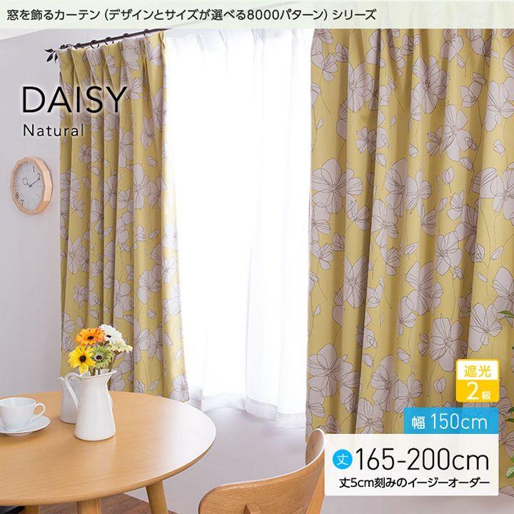 【送料無料】窓を飾るカーテン(デザインとサイズが選べる8000パターン)ナチュラル DAISY(デイジー)幅150cm×丈165~200cm(2枚組 ※5cm刻みのイージーオーダー) 遮光2級【代引不可】【B】【TD】