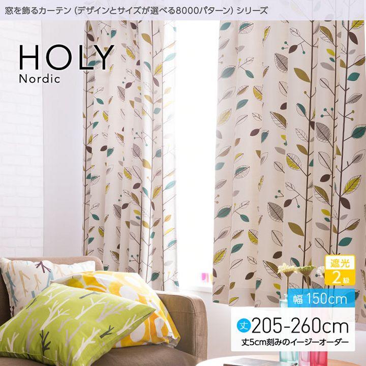 【送料無料】窓を飾るカーテン(デザインとサイズが選べる8000パターン)北欧デザイン HOLY(ホリー)幅150cm×丈205~260cm(2枚組 ※5cm刻みのイージーオーダー) 遮光2級【代引不可】【B】【TD】
