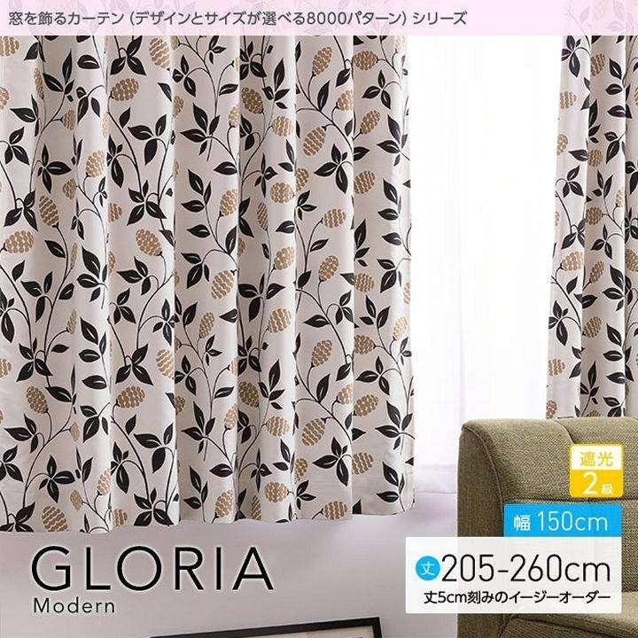 【送料無料】窓を飾るカーテン(デザインとサイズが選べる8000パターン)モダン GLORIA(グロリア)幅150cm×丈205~260cm(2枚組 ※5cm刻みのイージーオーダー) 遮光2級【代引不可】【B】【TD】