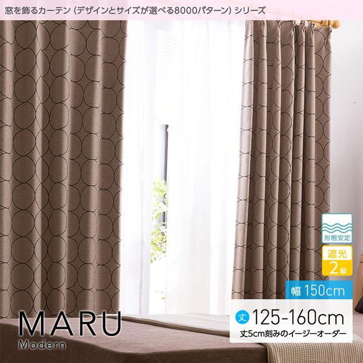 【送料無料】窓を飾るカーテン(デザインとサイズが選べる8000パターン)モダン MARU(マル)幅150cm×丈125~160cm(2枚組 ※5cm刻みのイージーオーダー) 遮光2級 形態安定【代引不可】【B】【TD】