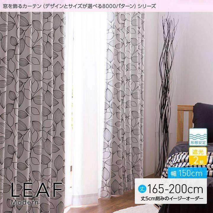 【送料無料】窓を飾るカーテン(デザインとサイズが選べる8000パターン)モダン LEAF(リーフ)幅150cm×丈165~200cm(2枚組 ※5cm刻みのイージーオーダー) 遮光2級 形態安定【代引不可】【B】【TD】