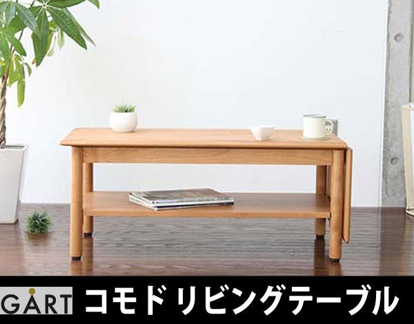 【TD】コモド リビングテーブル[幅91.5×高さ38cm]COMODO LIVING TABLE【送料無料】【代引不可】【ガルト】【取寄せ品】