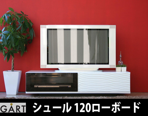 【TD】シュール 120ローボード SULE120 テレビ台 AVボード TV台 テレビボード 【送料無料】【代引不可】【ガルト】 10P01Jun14