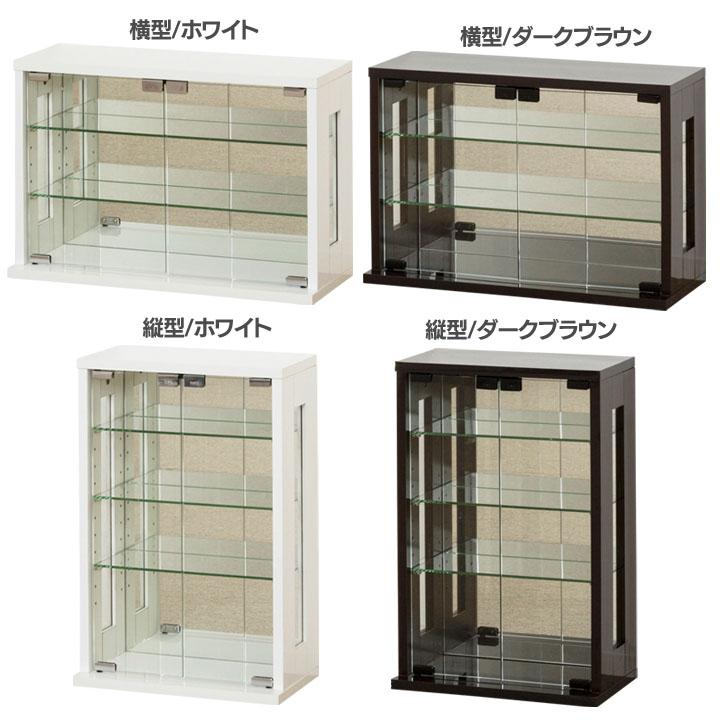 卓上コレクションケース 横型・縦型 27054送料無料 コレクションケース コレクション 棚 収納 ガラス ディスプレイ 卓上 ホワイト・ダークブラウン【TD】 【代引不可】