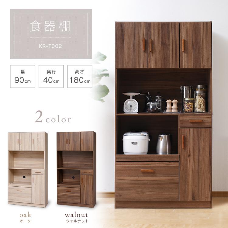 食器棚1890 OK・WN KR-T002送料無料 食器棚 キッチンラック キッチンボード 幅90 キッチン 収納 おしゃれ オーク・ウォルナット