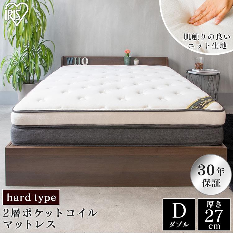 2層ポケットコイルマットレス HARD D PMT2H-D送料無料 ポケットコイル ポケットコイルマット ハード ダブル 寝心地 寝具 硬め ベッドマット ベッドマットレス ホワイト【D】