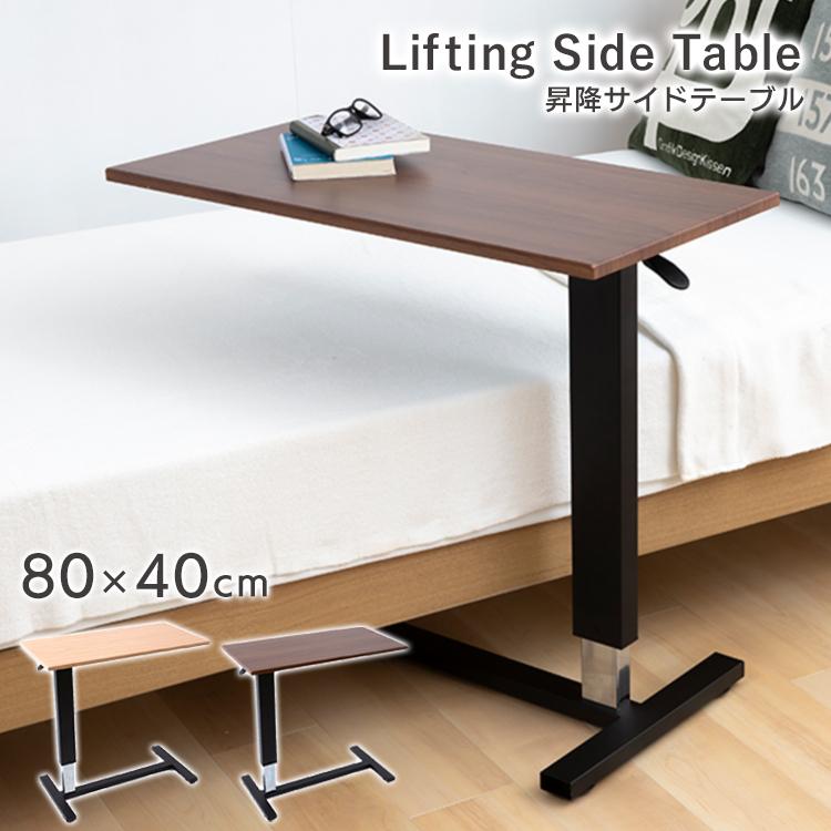昇降サイドテーブル SST-95送料無料 テーブル 机 リビング 木目柄 無段階昇降 シンプル デザイン 寝室 一人暮らし ひとり暮らし ブラウン ナチュラル【D】