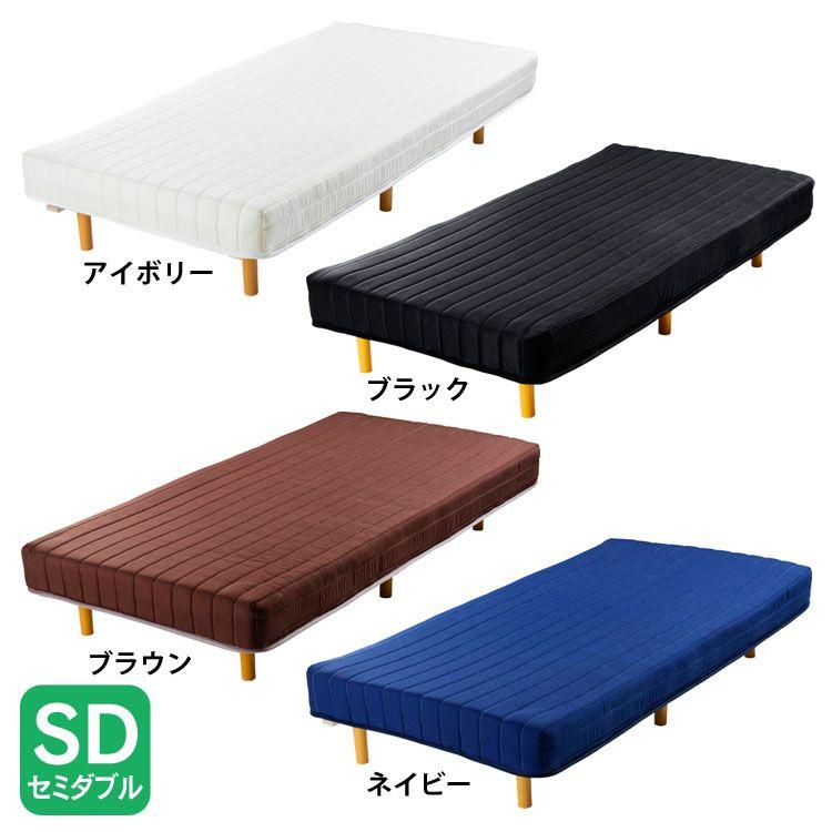 ボンネルコイル脚付マットレス SD ABTM-SDマットレス 脚付き セミダブル コイルマットレス 体圧分散 スノコ式ベッド 圧縮梱包 組み立て式 通気性 寝心地 アイボリー ブラック ブラウン ネイビー【D】