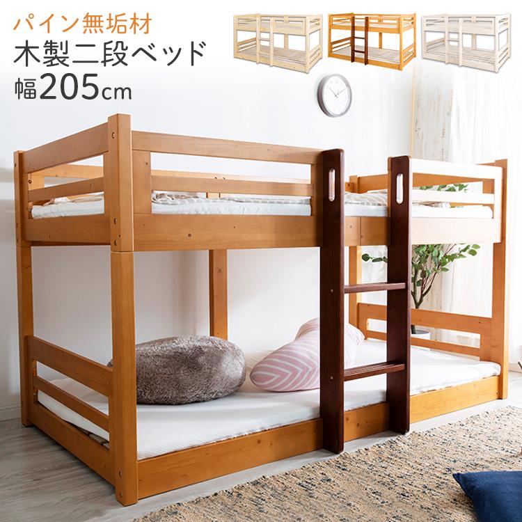 ベッド 2段 二段ベッド BKB2-1138ベッド 2段 二段 2段ベッド 木製 はしご すのこ 天然木 おしゃれ パイン材 子ども 二人用 シンプル 組立 ホワイトナチュラル ライトブラウン 【D】