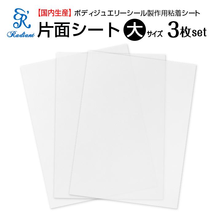 【Radiant片面シート 大(200x300mm)3枚set】/ボディジュエリーシール製作用シート