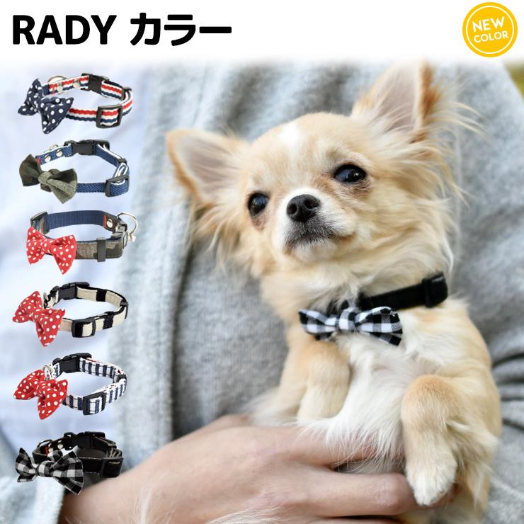 犬 小型犬 犬用 首輪 カラー カジュアル ラディ ファッション テープ リボン ヒッコリー デニム カモフラ 返品交換不可 *1点のみメール便選択可* ■お散歩グッズまとめ買いクーポン対象■RADYカラー