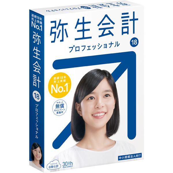 弥生 弥生会計 18 プロフェッショナル <消費税法改正対応>