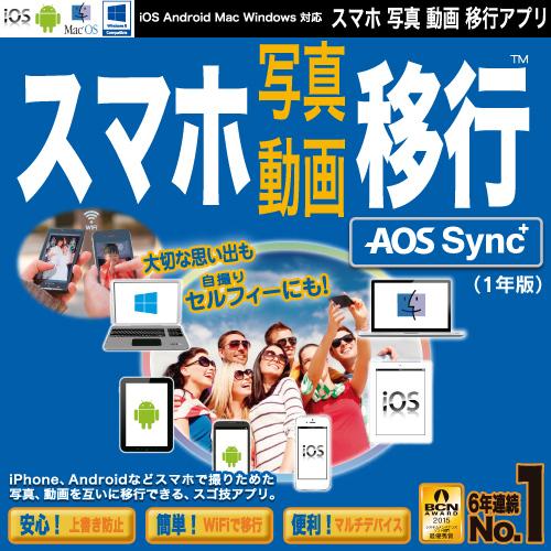 【ダウンロード版】AOSデータ スマホ写真・動画移行アプリ AOS Sync+(1年版) ダウンロード版