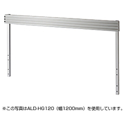 サンワサプライ ALD-HG120