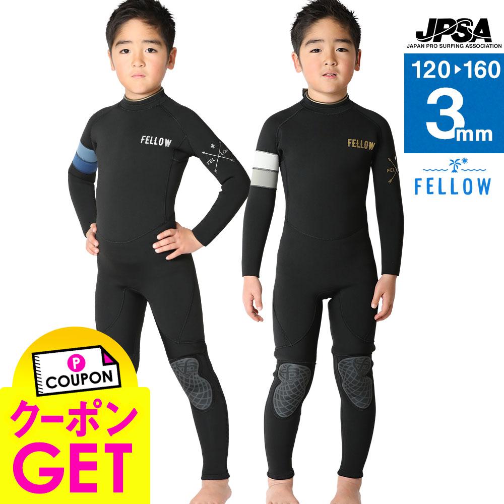 ウェットスーツ フルスーツ キッズ バックジップ 子供 FELLOW ALL3mm ウエット ジップ サーフィン サイズ交換OK! ジャーフル サーフスーツ ウエットスーツ 子供 SUP 防水
